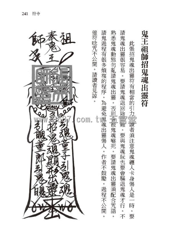 S25-林老師-破解靈界的秘訣-網路用-13