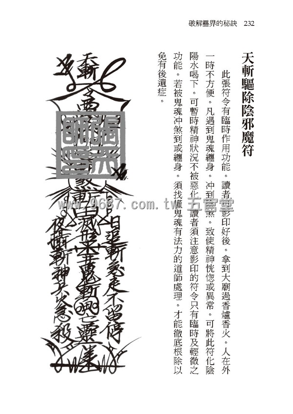 S25-林老師-破解靈界的秘訣-網路用-4